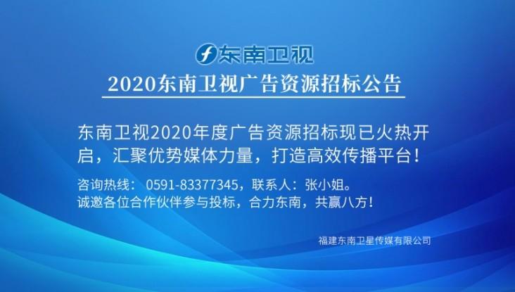 2020年东南卫视广告资源招标公告