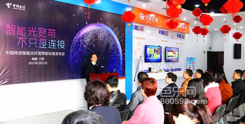 福建电信发布智能光纤宽带标准