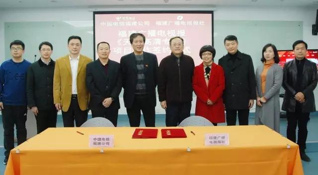福建广播电视报天翼高清专刊 合作签约仪式在福州举行