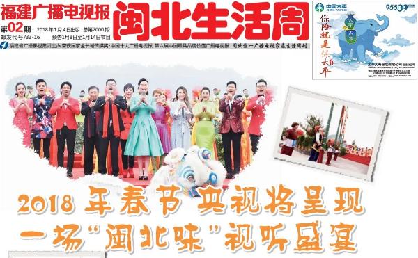 福建广播电视报闽北生活周2018年第2期于1月4日新鲜出炉!