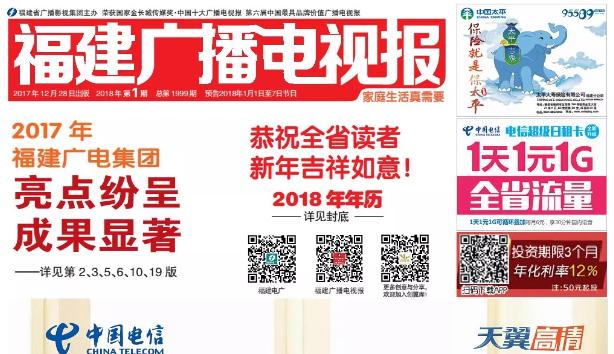 福建广播电视报2018年第1期于12月28日新鲜出炉!
