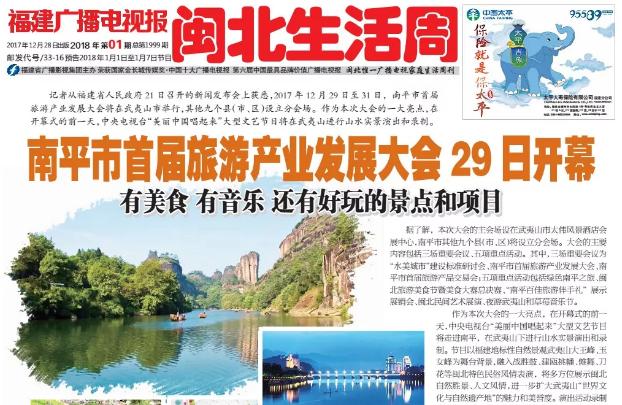 福建广播电视报闽北生活周2018年第1期于12月28日新鲜出炉!