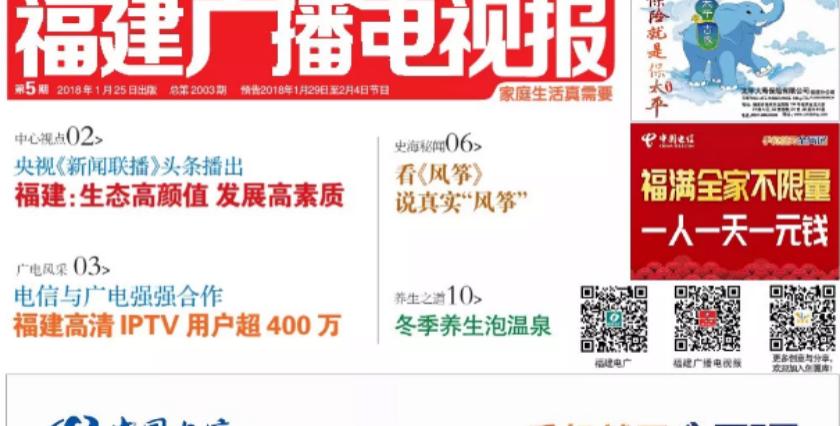 福建广播电视报2018年第5期于1月25日出版!欢迎订阅