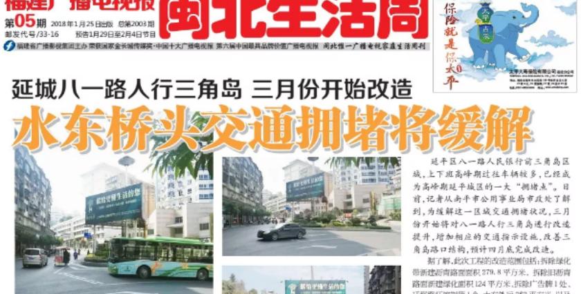 福建广播电视报闽北生活周2018年第5期于1月25日出版!
