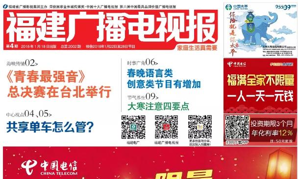 福建广播电视报2018年第4期于1月18日出版!欢迎订阅