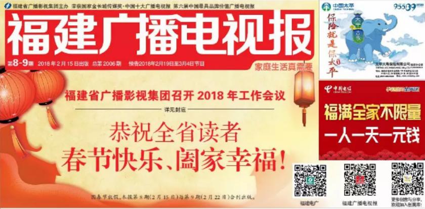 福建广播电视报2018年第8-9期新鲜出炉!欢迎订阅