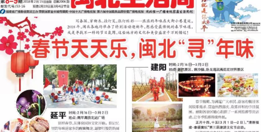 福建广播电视报闽北生活周2018年第8-9期新鲜出炉!欢迎订阅