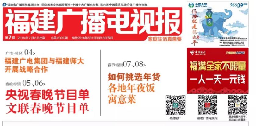 福建广播电视报2018年第7期于2月8日新鲜出炉!欢迎订阅