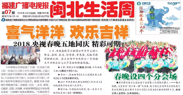 福建广播电视报闽北生活周2018年第7期于2月8日新鲜出炉!