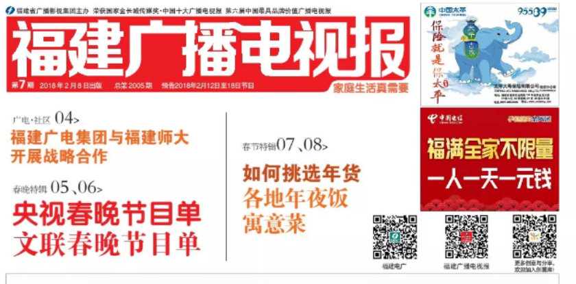 福建广播电视报2018年第6期于2月1日新鲜出炉!欢迎订阅