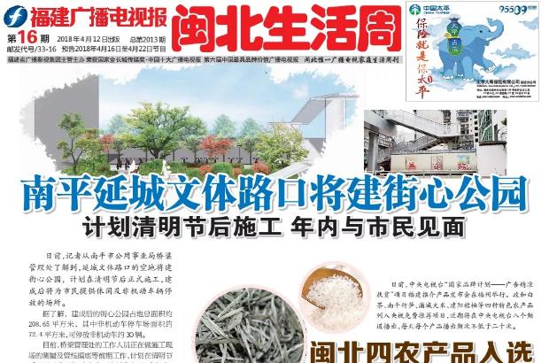 福建广播电视报闽北生活周2018年第16期于4月12日新鲜出炉!