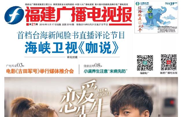 福建广播电视报2018年第21期于5月17日新鲜出炉!