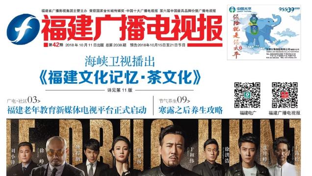 福建广播电视报2018年第42期于10月11日新鲜出炉!