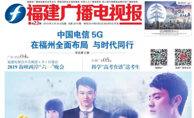 福建广播电视报第23期于2019年5月30日新鲜出炉!