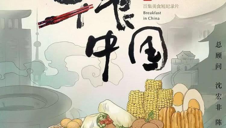 用户视角下短视频创作的时代性与创新性——以《早餐中国》为例