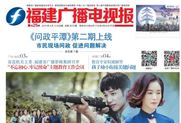 福建广播电视报第25期于2019年6月13日新鲜出炉!