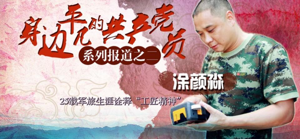 """涂颜淼:25载军旅生涯诠释""""工匠精神"""""""