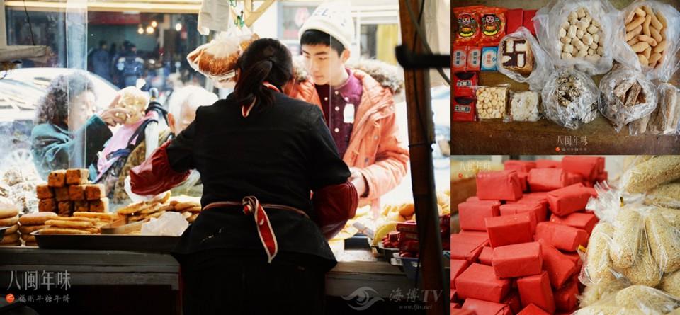 八闽年味:腊月廿四 福州祭灶