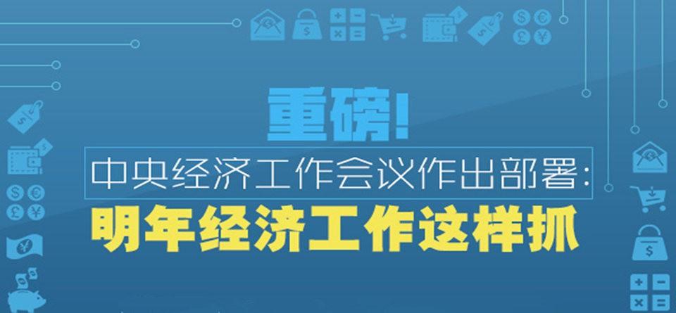 中央经济工作会议作出部署:明年经济工作这样抓