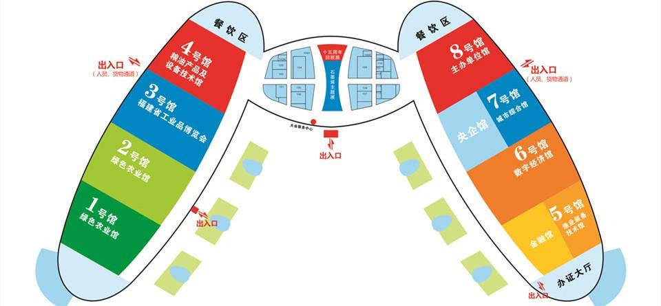 第十五届中国海峡成果项目交易会展馆布局