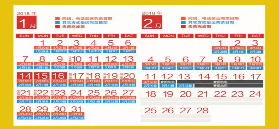 2018年春运火车票