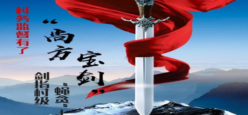 """【一图观政】村务监督有了""""尚方宝剑"""" 剑指 """"蝇贪"""""""
