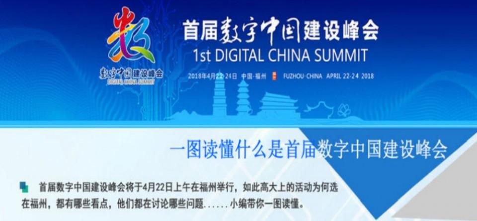 一图读懂什么是首届数字中国建设峰会