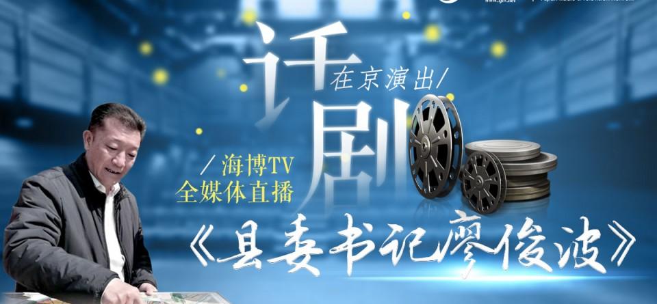 海博TV全媒体直播话剧《县委书记廖俊波》在京演出