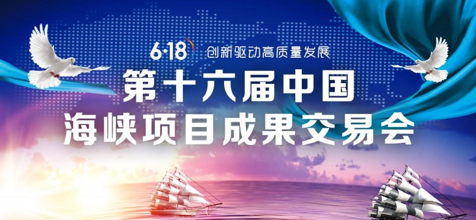 第十六届中国·海峡项目成果交易会主要日程