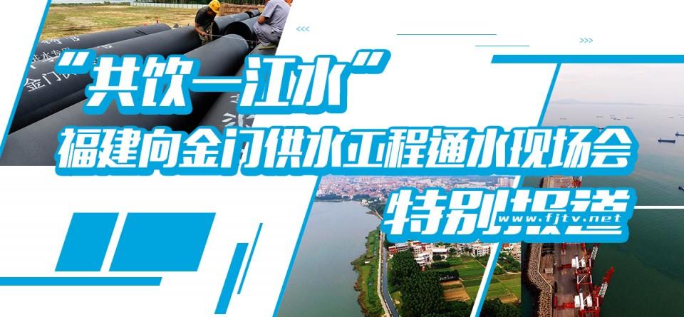 图文报道:福建向金门供水工程通水现场会特别报道