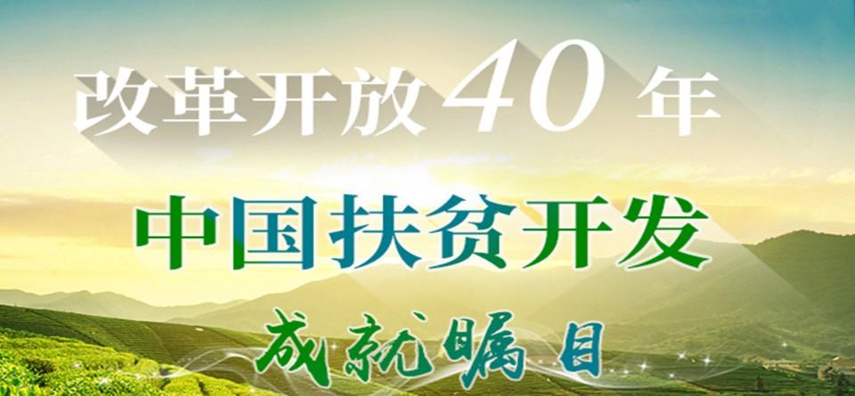 图解| 改革开放40年 中国扶贫开发成就瞩目