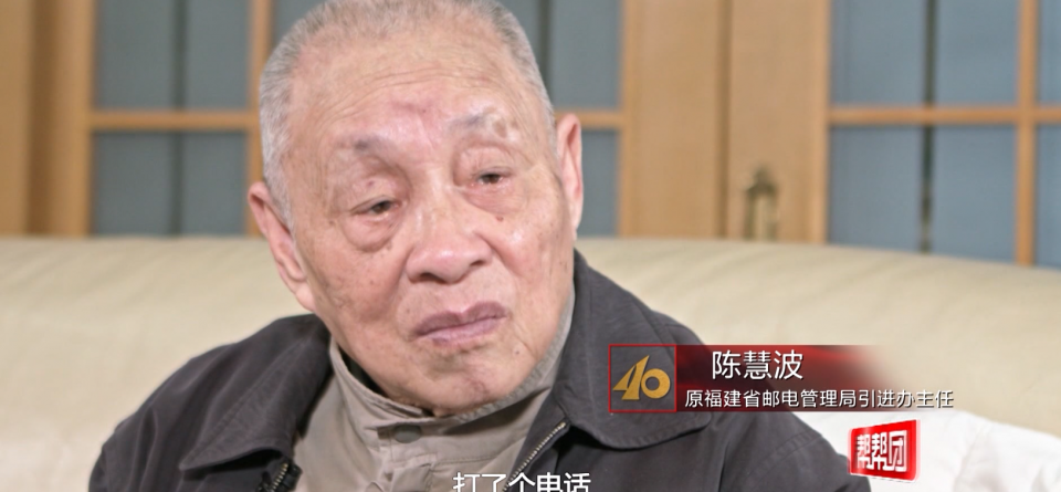 93岁老人解密!福州是全国首家引进开通万门程控电话的城市!