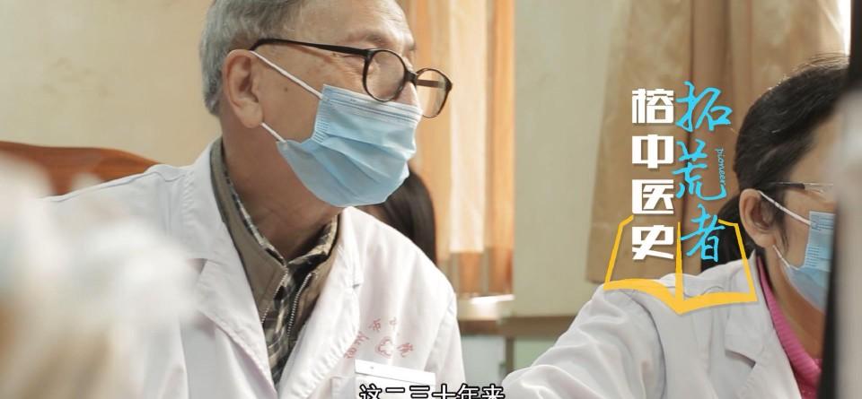 弘扬中医文化!老中医带你见证中医近四十年的艰苦奋斗!
