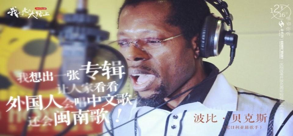 """我们走在大路上 第六集《闽南R&B》:爱唱闽南歌的""""黑小伙"""""""