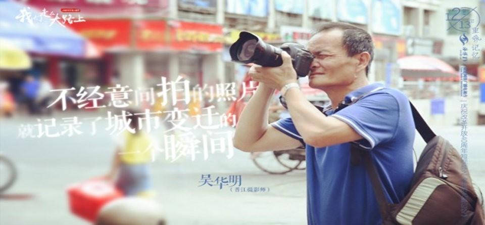 我们走在大路上 第三集《我的光影记忆》:用图片定格40年城市记忆