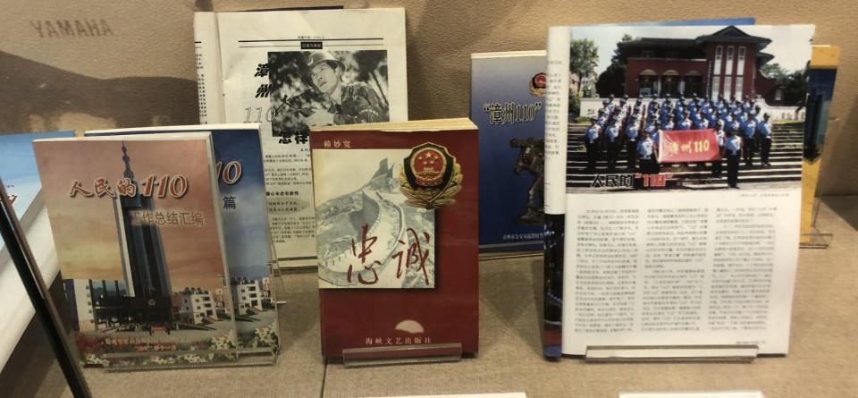 """宣传""""漳州110""""的书刊杂志"""