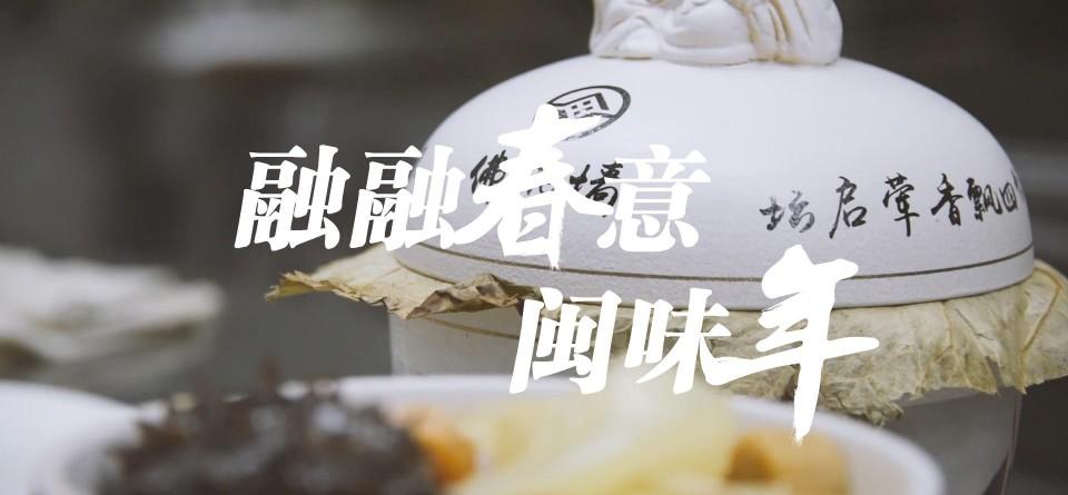 短视频   融融春意闽味年:佛跳墙