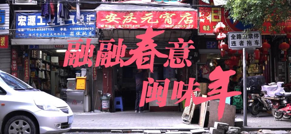 短视频   融融春意闽味年:安庆元宵