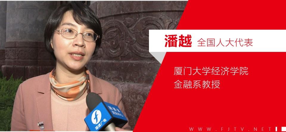 微视频|人大代表潘越:总书记始终记挂着厦门的发展