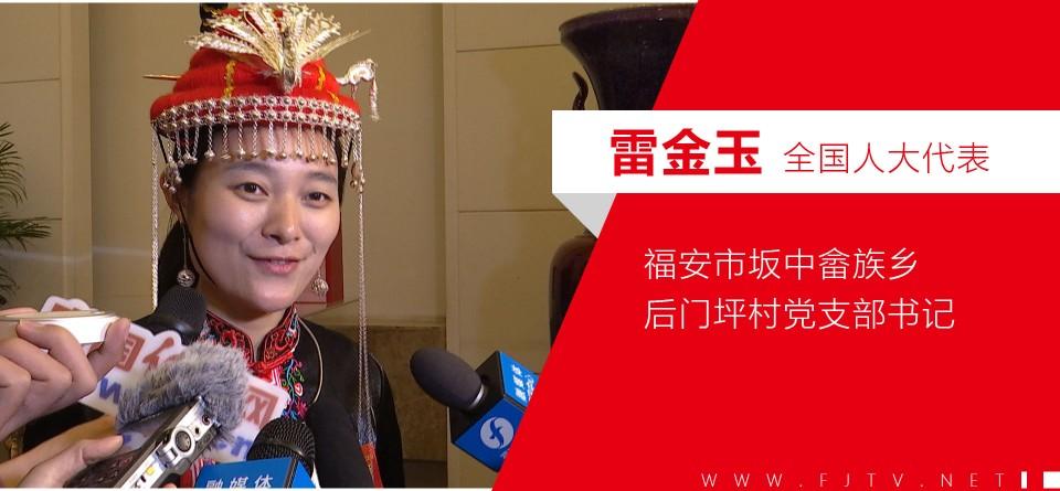 微视频|人大代表雷金玉:总书记很了解我们畲族  我感觉非常温暖