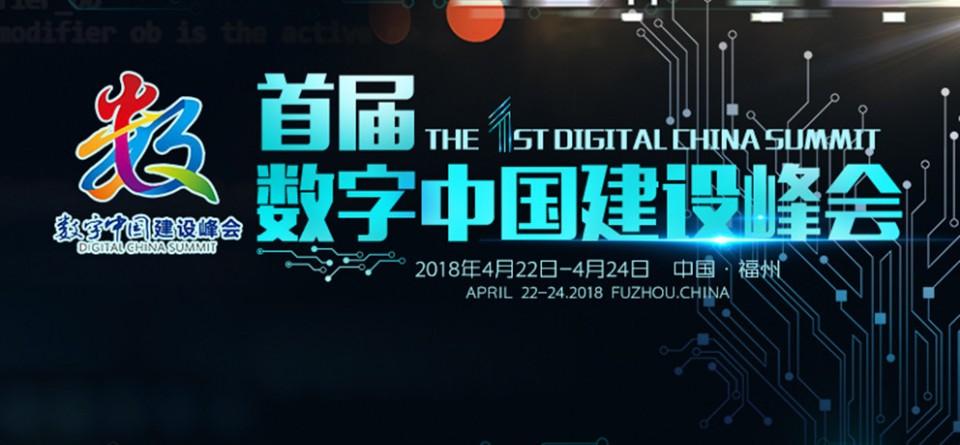 【专题】首届数字中国建设峰会