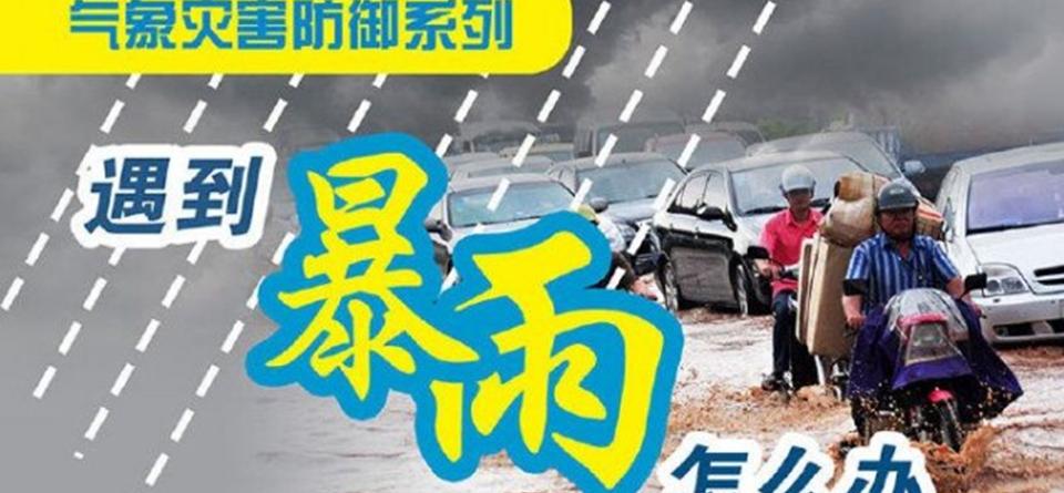 强降雨来袭!地灾预警!这些县市请注意防范
