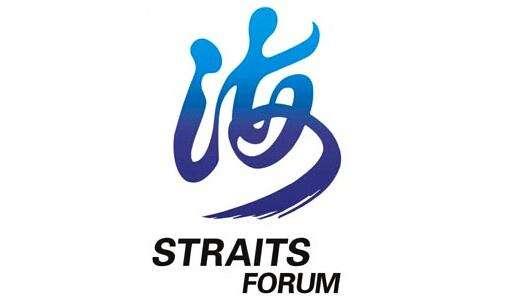 第十一届海峡论坛6月15日至21日举行 主会场设在厦门