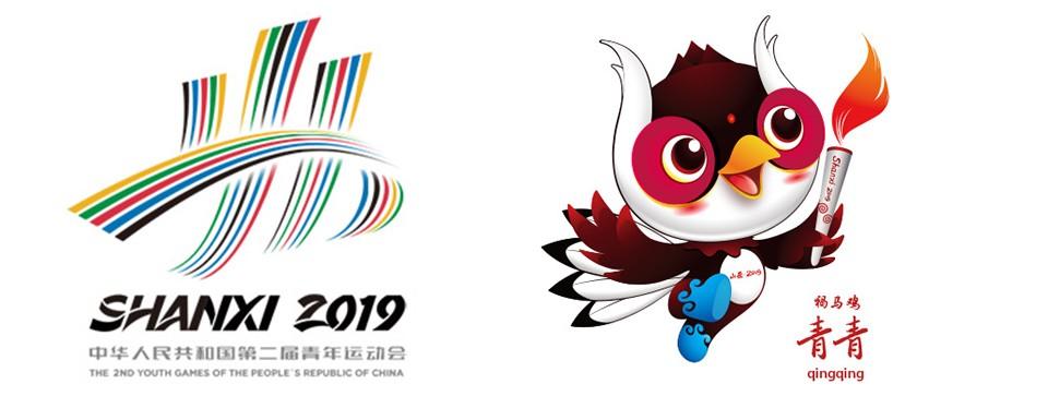 第二届全国青年运动会会徽及吉祥物