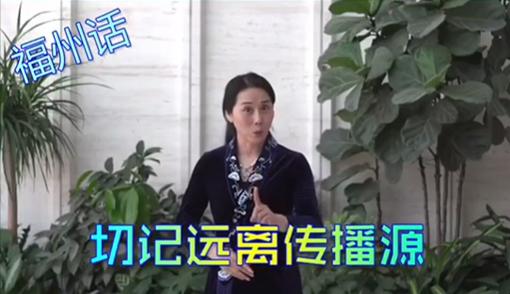 【海博独家】福建方言 硬核防疫 | 切记远离传播源