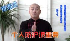 【海博独家】福建方言 硬核防疫 | 勤洗手不聚会 出门戴口罩 个人防护很重要!