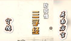 【海博独家】福建方言 硬核防疫 | 防疫情 三字经