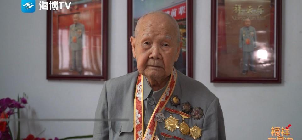 榜样在身边|77年党龄的94岁老兵黄伟:年轻党员要做好三件事