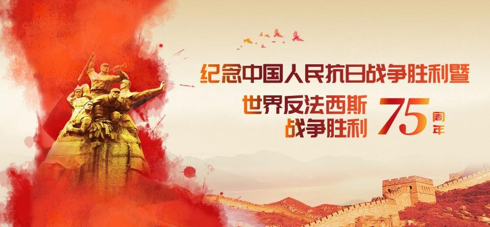 中国抗日战争与抗战史研究的国际意义