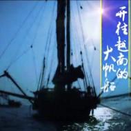 开往越南的大帆船